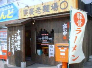 帯広老麺場〇様
