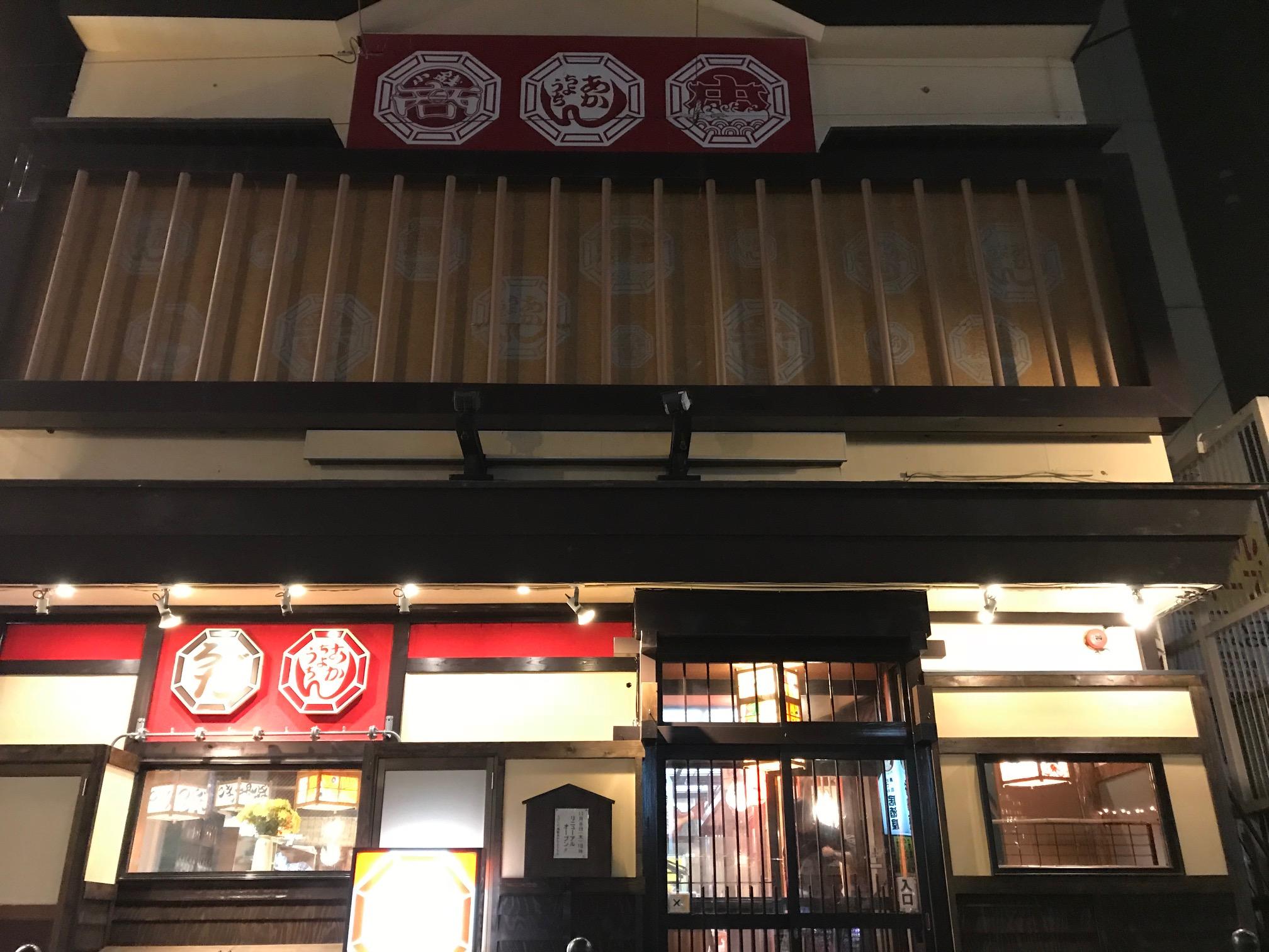 炉端の函館赤ちょうちん帯広様本日オープン